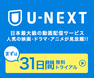 Unext ad